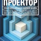 Новый зимний номер журнала «Проектор»