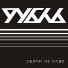 «Рубль» — «Сдачи не надо». DIY или Сделай Сам