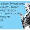 Юмор от Бородоча