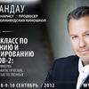МАСТЕР-КЛАСС НИЛА ЛАНДАУ (СЕРИАЛЫ)8, 9, 10 сентября 2012 года в Москве
