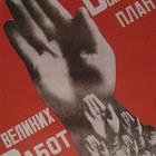 О труде в советских плакатах