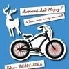 Выиграй велоспед Electra!