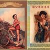 Мода и пин-ап в винтажной китайской рекламе 20-30-х годов