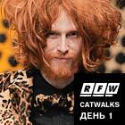 RFW ДЕНЬ 1 (catwalks)