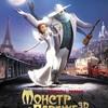 """""""Монстр в Париже"""" (3D)"""