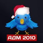 Twitter-акция добра «Анонимные Деды Морозы»