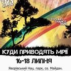 """Пресс-релиз Open-Air """"Куда Приводят Мечты - 2010"""""""