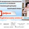 """Конкурс от """"Друг для Друга"""" и modadam.ru"""