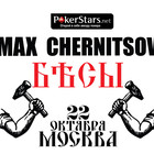 Итоги кастинга на показы MAX CHERNITSOV