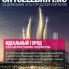Федеральная сеть порталов CITYCELEBRITY.RU запустила ряд проектов для дизайнеров и художников