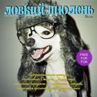 «Ловкий Тюлень» – глупый, модный и очень дерзкий журнал