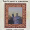 Село Бужарово и окрестности: история и современность