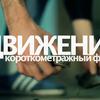 "Короткометражка ""Движение"" | Трейлер"