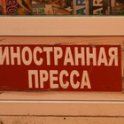 Иностранная пресса МОСКВА