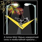 БАК- Ускоритель КуклоПистов и ПистоКукол