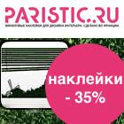 Paristic на Пикник!