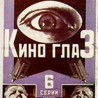 Дзига Вертов: «Киноглаз»