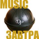 MUSIC ЗАВТРА