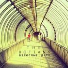 Новый альбом The Bottans «Взрослые дети»