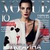 В Украине запустили Vogue