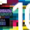 Гид по Десятому Фестивалю Немецкого Кино