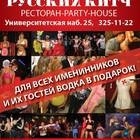 День рождения по-новому в «Русском Китче»!