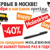 Долгожданный Moleskine Day в Москве!