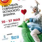 II Фестиваль Современного Испанского Дизайна в Москве