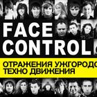 FACE CONTROL - отражения ужгородского техно движения