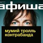 «Афиша» представляет новый альбом группы «Мумий Тролль»