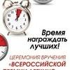 """Всероссийская премия в области короткометражного кино """"Арткино"""", 18/11"""