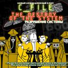 Разрушение системы – мультфильм не для всех!