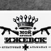 """""""Мой личный Ижевск"""" subкультурный альманах для своих"""