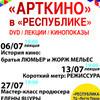 """Летняя программа проекта """"АРТКИНО"""" в """"Республике"""": ИЮЛЬ 2011"""