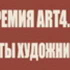 Музей ART4. RU Премия «Ты художник! »