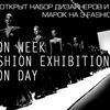 Ассоциация Моды и Дизайна ARTPROM запускает ряд проектов