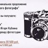 Комплект молодого фотографа