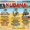 """НАЙК БОРЗОВ ВЫСТУПИТ НА ФЕСТИВАЛЕ """"KUBANA"""" 3-го АВГУСТА!!!"""