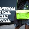 CAMBRIDGE SATCHEL RUSSIA