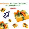 Amato-shop.ru дарит подарки!