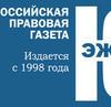 """Вышла в свет электронная версия газеты """"эж-ЮРИСТ""""!"""