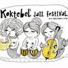 Кастинг принтов для футболок SEKTA: Koktebel Jazz Fest