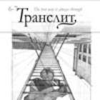 """Экспериментальный семинар альманаха """"Транслит"""""""