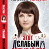 АСТ! «Женские секреты + Мужские секреты» Н. Толстая