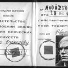 История подарков Энди Уорхола ленинградским художникам