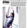 дизайнерский бизнес по-русски. публикация в журнале PROfashion