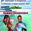 «Старая Гавана» выходит в открытое плавание!