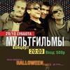 МультFильмы в Москве