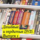 Дешёвые и сердитые DVD. Выпуск 1