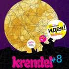 Krendel #8